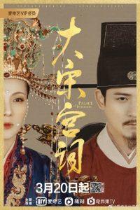 ซีรี่ย์จีน Palace of Devotion จอมนางแห่งวังหลัง ตอนที่ 1-61 จบ