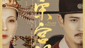 Palace of Devotion จอมนางแห่งวังหลัง ซับไทย EP.1