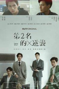 ซีรี่ย์จีน We Best Love: Fighting Mr. 2nd ตอนที่ 1-6 จบ