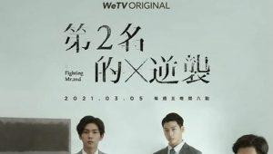 We Best Love: Fighting Mr. 2nd ซับไทย EP.1