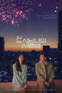ซีรี่ย์เกาหลี Lovestruck in the City ความรักในเมืองใหญ่ ตอนที่ 1-17 จบ