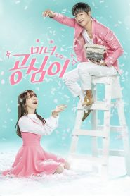 ซีรี่ย์เกาหลี Beautiful Gong Shim วุ่นรักฉบับกงชิม ตอนที่ 1-20 จบ
