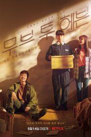 ซีรี่ย์เกาหลี Move to Heaven ของฝากของคนที่จากไป ตอนที่ 1-10 จบ