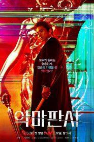 ซีรี่ย์เกาหลี The Devil Judge ตอนที่ 1-16 จบ