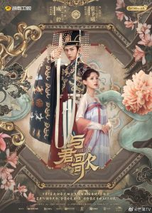 ซีรี่ย์จีน Dream of Chang An ลำนำรักเคียงบัลลังก์ ตอนที่ 1-49 จบ
