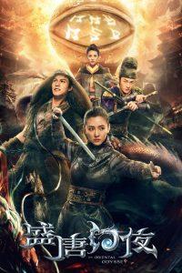 ซีรี่ย์จีน An Oriental Odyssey ศึกชิงไข่มุกสวรรค์ Season 1