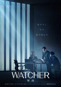ซีรี่ย์เกาหลี WATCHER ตอนที่ 1-16 จบ