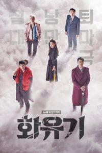 ซีรี่ย์เกาหลี A Korean Odyssey ฮวายูกิ รักวุ่นทะลุพิภพ ตอนที่ 1-20 จบ