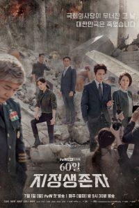 ซีรี่ย์เกาหลี Designated Survivor 60 Days เดสซิกเนเทต เซอร์ไวเวอร์ 60 วันชี้ชะตา ตอนที่ 1-16 จบ