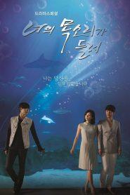 ซีรี่ย์เกาหลี I Hear Your Voice กระซิบรัก จิตสัมผัส ตอนที่ 1-18 จบ