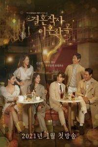 ซีรี่ย์เกาหลี Love (ft. Marriage and Divorce) รัก แต่ง เลิก Season 1-2 จบ