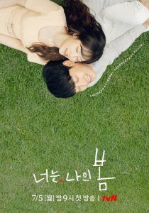 ซีรี่ย์เกาหลี You Are My Spring เธอคือรักที่ผลิบาน ตอนที่ 1-16 จบ