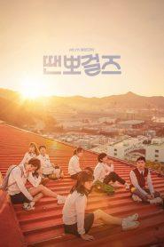 ซีรี่ย์เกาหลี Just Dance ตอนที่ 1-8 จบ
