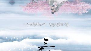 Love of Thousand Years ลิขิตรัก 3000ปี พากย์ไทย EP.1