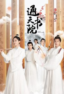 ซีรี่ย์จีน Celestial Authority Academy ปิ๊งรักบัณฑิตหน้าหวาน ตอนที่ 1-24 จบ