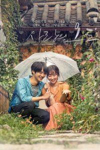 ซีรี่ย์เกาหลี Temperature of Love อุณหภูมิแห่งรัก ตอนที่ 1-20 จบ