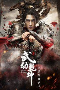 ซีรี่ย์จีน Martial Universe ศึกสะท้านฟ้า มหายุทธ์สะท้านภพ Season 1-2 จบ