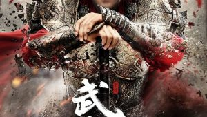 Martial Universe ศึกสะท้านฟ้า มหายุทธ์สะท้านภพ ซับไทย Season 1 EP.1