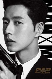 ซีรี่ย์เกาหลี Man to Man สุภาพบุรุษสายลับ ตอนที่ 1-16 จบ