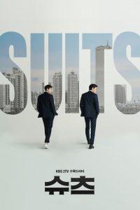 ซีรี่ย์เกาหลี Suits สูท คู่ป่วนทนายจอมกวน ตอนที่ 1-16 จบ