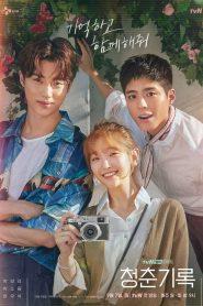 ซีรี่ย์เกาหลี Record of Youth เส้นทางดาว ตอนที่ 1-16 จบ