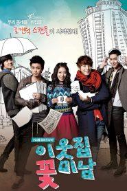 ซีรี่ย์เกาหลี Flower Boy Next Door รักใสใสของนายข้างบ้าน ตอนที่ 1-16 จบ