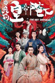 ซีรี่ย์จีน Oh! My Emperor ฮ่องเต้ที่รัก Season 1-2 จบ