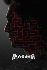 ซีรี่ย์จีน Detective Chinatown นักสืบไชน่าทาวน์ตอนที่ 1-12 จบ