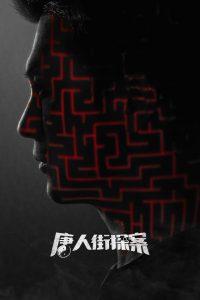 ซีรี่ย์จีน Detective Chinatown นักสืบไชน่าทาวน์Season 1