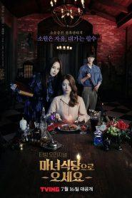 ซีรี่ย์เกาหลี The Witch's Diner ตอนที่ 1-8 จบ