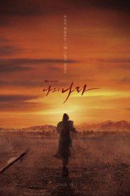 ซีรี่ย์เกาหลี My Country The New Age พลิกชาติท้าปฐพี ตอนที่ 1-16 จบ