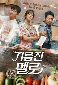 ซีรี่ย์เกาหลี Wok of Love กระทะเลิฟเสิร์ฟรัก ตอนที่ 1-19 จบ