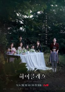 ซีรี่ย์เกาหลี High Class Season 1