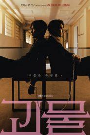ซีรี่ย์เกาหลี Beyond Evil ปมปีศาจ ตอนที่ 1-16 จบ