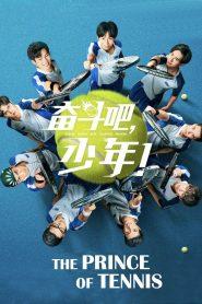 ซีรี่ย์จีน The Prince of Tennis สิงห์หนุ่มสนามเทนนิส ตอนที่ 1-40 จบ