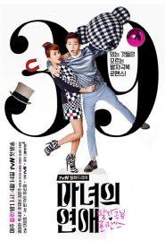ซีรี่ย์เกาหลี A Witch's Love ยัยแม่มดจอมโหดกับหนุ่มโสดวัยเอ๊าะ ตอนที่ 1-16 จบ