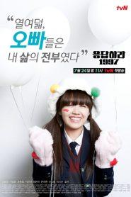 ซีรี่ย์เกาหลี Reply 1997 ย้อนรอยรัก 1997 ตอนที่ 1-16 จบ