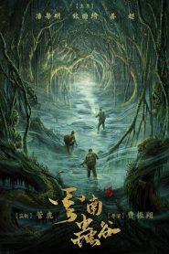 ซีรี่ย์จีน Candle in the Tomb: The Worm Valley คนขุดสุสาน หุบเขาลับแห่งยูนนาน ตอนที่ 1-16 จบ