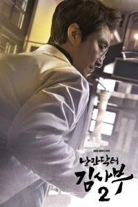 ซีรี่ย์เกาหลี Dr. Romantic คุณหมอโรแมนติก Season 1-2 จบ