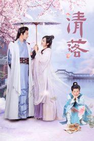 ซีรี่ย์จีน Qing Luo อลหม่านรักหมอหญิงชิงลั่ว ตอนที่ 1-24 จบ