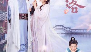Qing Luo อลหม่านรักหมอหญิงชิงลั่ว ซับไทย EP.1