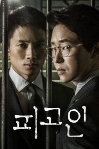 ซีรี่ย์เกาหลี Innocent Defendant อัยการแดนประหาร ตอนที่ 1-18 จบ