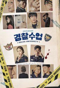 ซีรี่ย์เกาหลี Police University ตอนที่ 1-16 (กำลังฉาย)