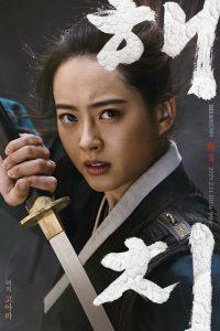 ซีรี่ย์เกาหลี Haechi แฮชิ หน่วยตรวจการพิทักษ์ธรรม ตอนที่ 1-24 จบ