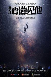 ซีรี่ย์จีน The Journey Across the Night ลิขิตพิศวง ตอนที่ 1-26 จบ