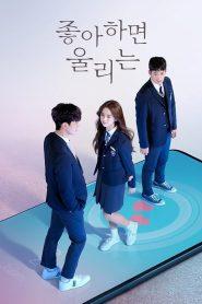 ซีรี่ย์เกาหลี Love Alarm แอปเลิฟเตือนรัก Season 1-2 จบ