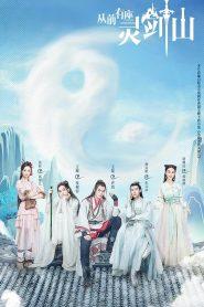 ซีรี่ย์จีน Once Upon a Time in Lingjian Mountain กาลครั้งหนึ่งที่ภูเขาหลิงเจี้ยน ตอนที่ 1-37 จบ