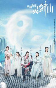 ซีรี่ย์จีน Once Upon a Time in Lingjian Mountain กาลครั้งหนึ่งที่ภูเขาหลิงเจี้ยน Season 1