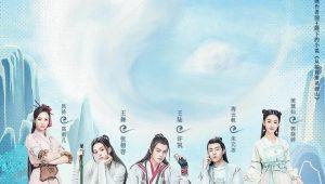 Once Upon a Time in Lingjian Mountain กาลครั้งหนึ่งที่ภูเขาหลิงเจี้ยน ซับไทย EP.1