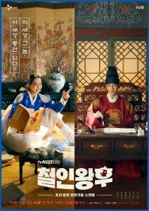 ซีรี่ย์เกาหลี Mr. Queen รักวุ่นวาย นายมเหสีหลงยุค ตอนที่ 1-20 จบ ตอนพิเศษ The Secret